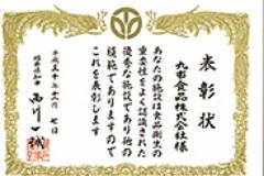優良施設県知事賞を受賞