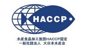 HACCP認定取得